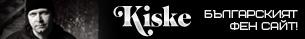 български фен сайт на Михаел Киске